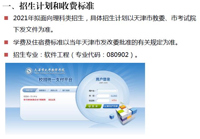 2021年天津专升本新变化