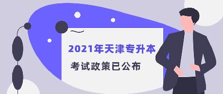 2021年天津专升本考试政策已公布