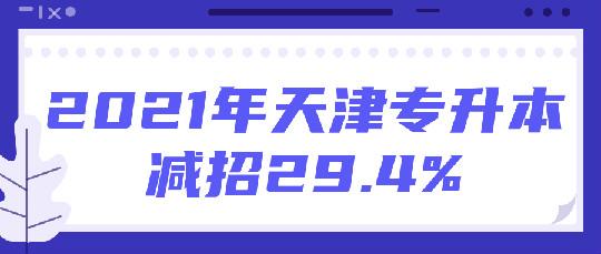2021天津专升本减招29.4%