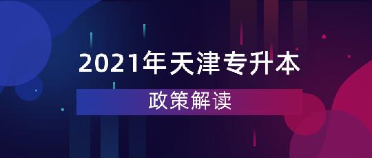天津专升本政策解读