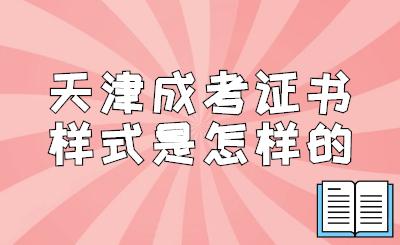 天津成考证书样式是怎样的?
