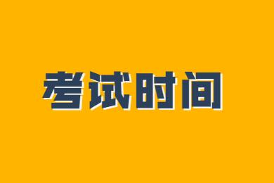2021年10月天津自考考试时间是什么时候?